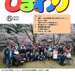 ひまわり2016.05月号表紙.jpg